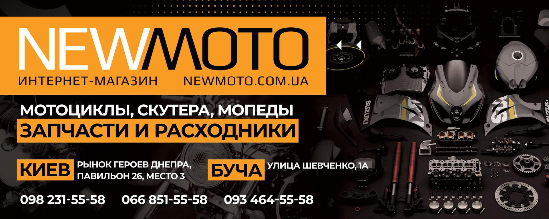 NewMoto